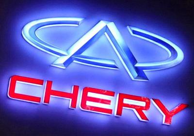 Chery IQ: Reconocido en Brasil