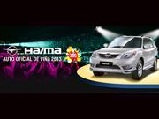 Haima: Auto oficial del Festival de Viña