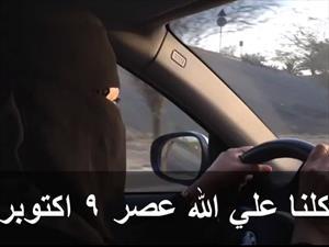 Video: Mujer de Arabia Saudita desafía prohibición de manejar