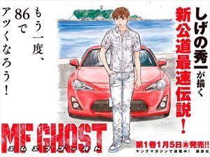 Toyota GT86 es el protagonista de un manga