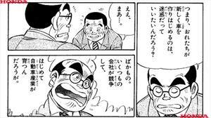 Honda lanza un manga sobre sus orígenes