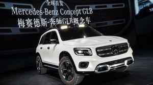 Mercedes-Benz GLB Concept, compacto, amplio y familiar