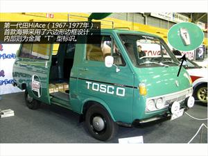 Toyota Hiace cumple 45 años