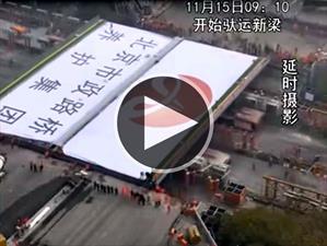 Solo en China: reemplazan un puente en menos de 48 horas
