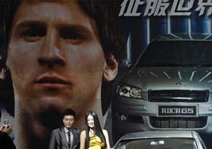 Chery contrató a Messi como embajador de la marca
