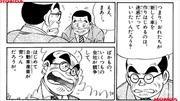 Honda lanza un manga con la historia de su fundador