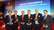 Derco arrasa con premios en Convención Mundial de Great Wall Motors