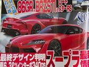 ¿Vuelve el Toyota Supra?: Se filtran imágenes de un nuevo Toyota