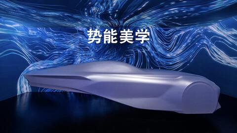 Ford estrena nuevo lenguaje de diseño en China