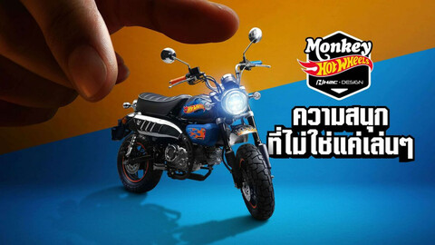 Honda Monkey Hot Wheel, un juguete para adultos