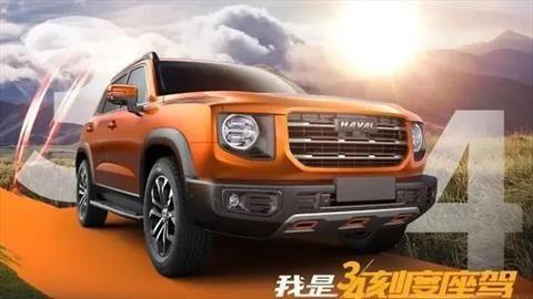 Haval devela el proyecto B06: ¿Se viene una nueva SUV?