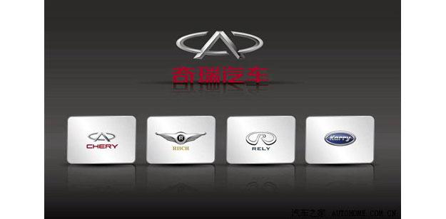 Chery: Presenta 32 nuevos modelos y tres nuevas marcas